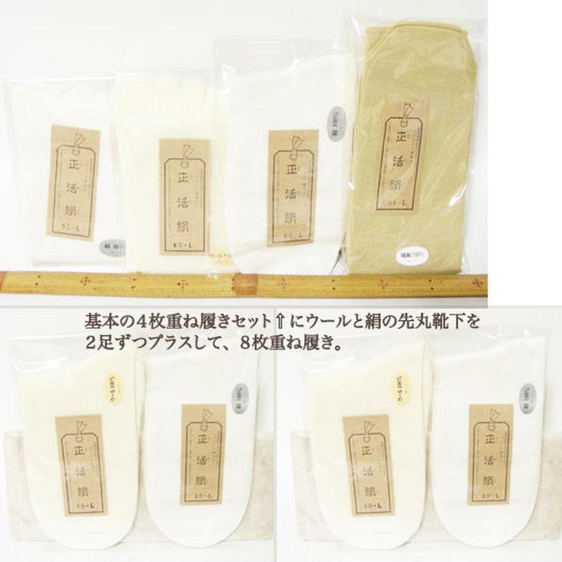 JN(正活絹)8枚重ね履きLセット