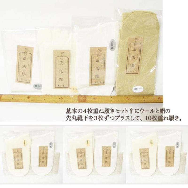 JN(正活絹)10枚重ね履きLセット