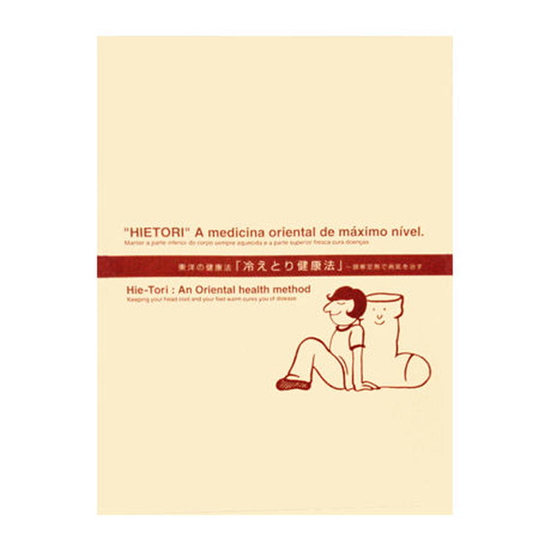 葡英日三ヶ国語対訳版 東洋の健康法「冷えとり健康法」