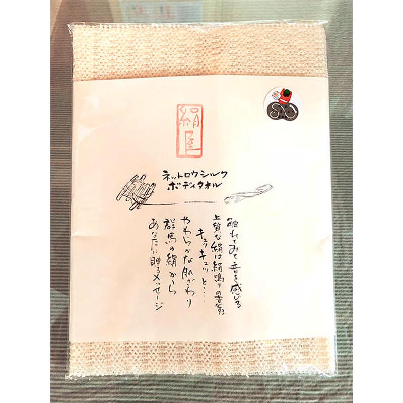 絹屋シルクネットロウ(浴用)ボディタオル