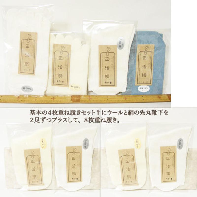 JN(正活絹)8枚重ね履きSセット