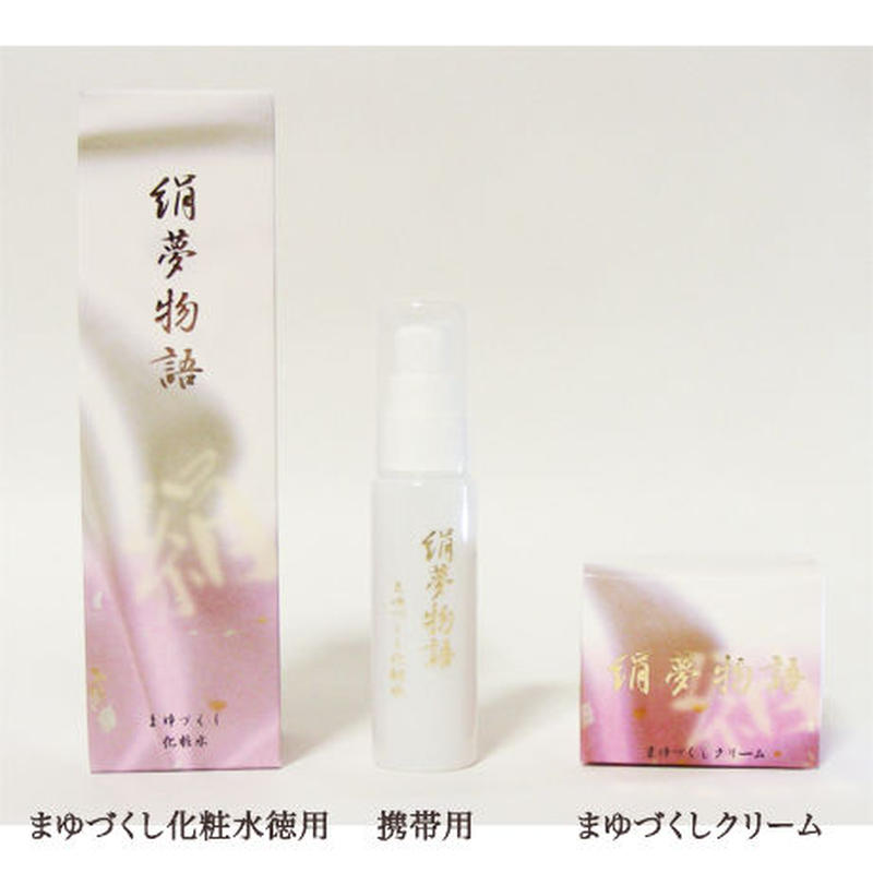 国産シルクのまゆづくし化粧水 携帯用ミニサイズ