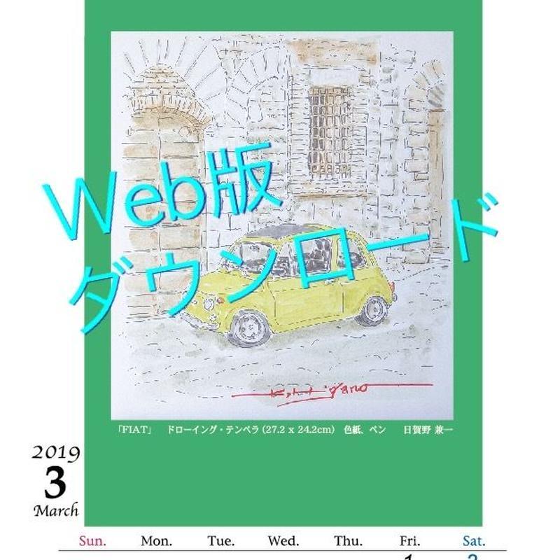 2019カレンダー(Web版PDF)3月