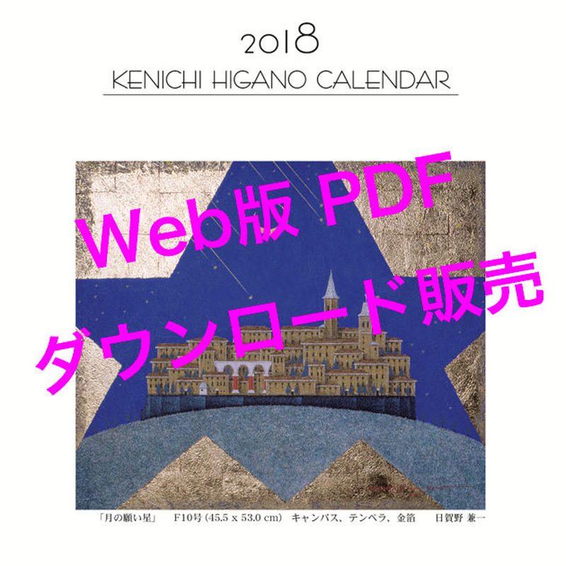 2018カレンダー(Web版PDF)表紙