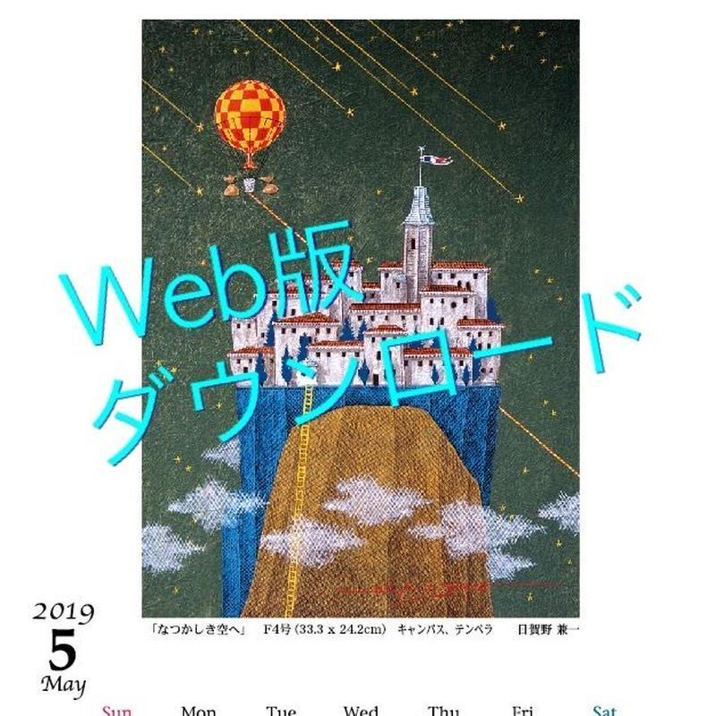 2019カレンダー(Web版PDF)5月