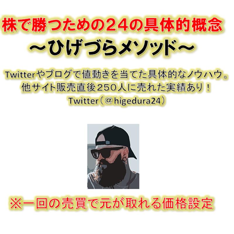 【最強の株テキスト】ひげづらメソッド24