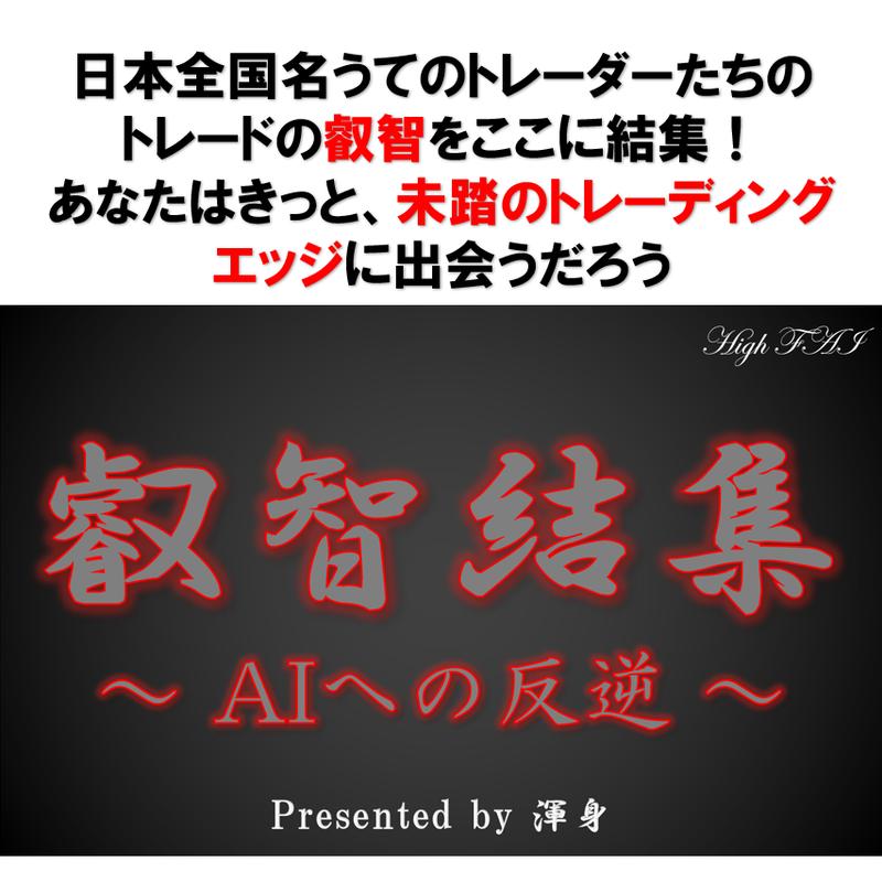 叡智結集 ~AIへの反逆~ セクター内優待ファクターリターンリバーサル編