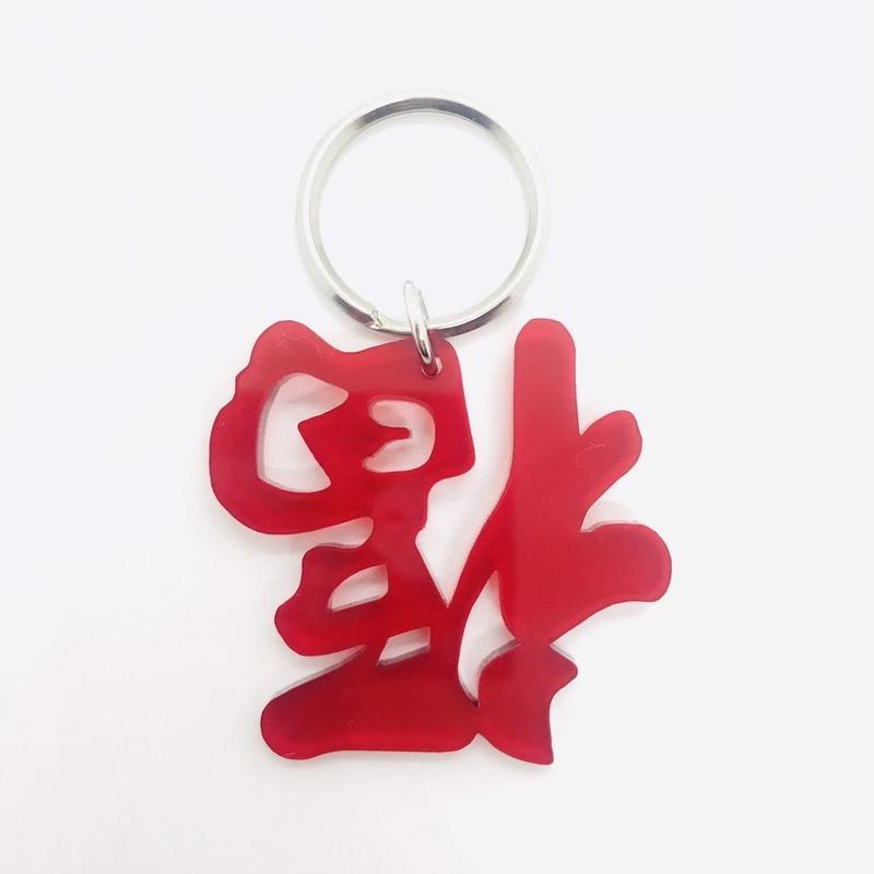 倒福 Key Ring