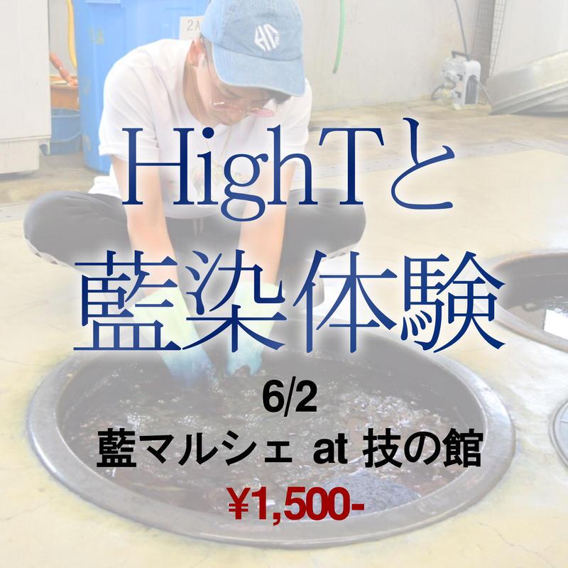 6/2@藍マルシェ HighTと藍染体験