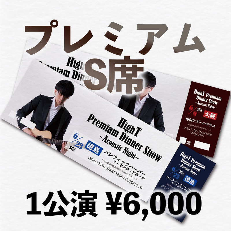 【プレミアムS席】プレミアムディナーショー