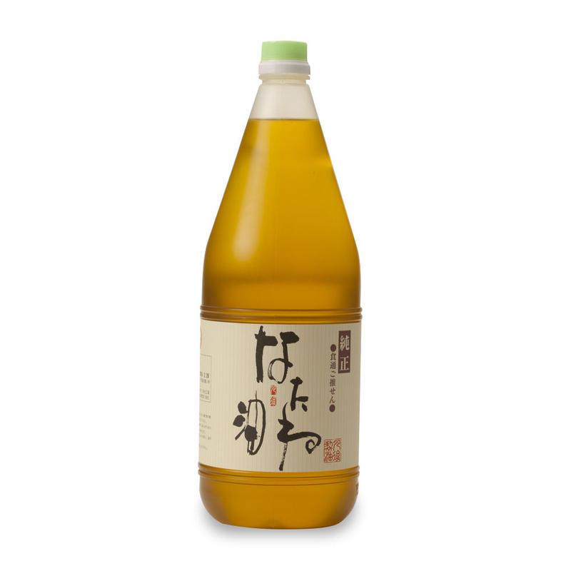 なたね油(1,650g)