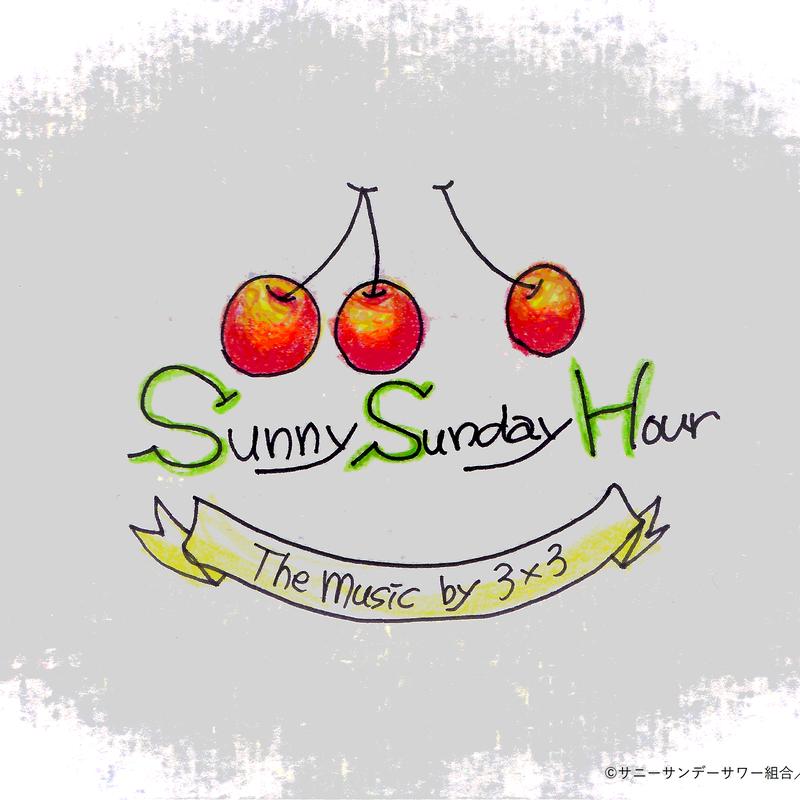 ライヴ「3×3の音楽~Sunny Sunday hour~【昼】」鑑賞券(全席自由)