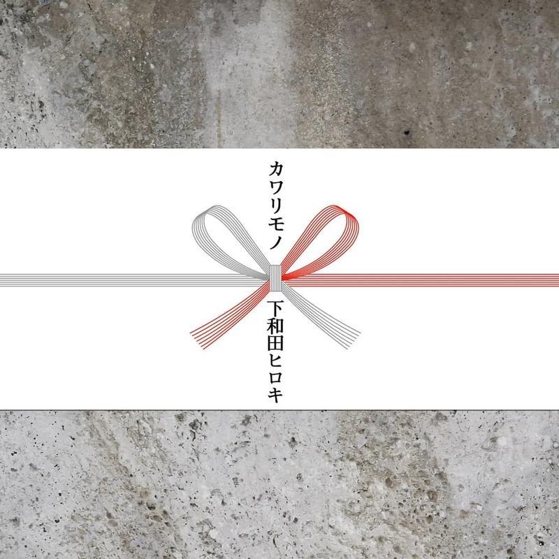 下和田ヒロキ 2枚組CDアルバム「カワリモノ」