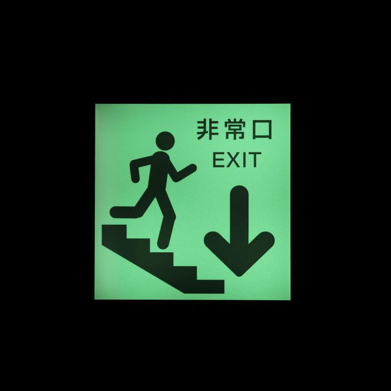 蓄光式階段避難誘導標識 [階段非常口標識] 120mm×120mm