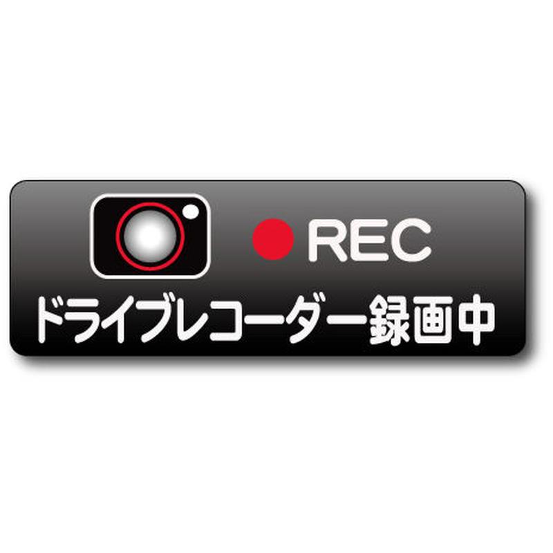 ドライブレコーダー録画中 反射マグネットシート 60mm×180mm