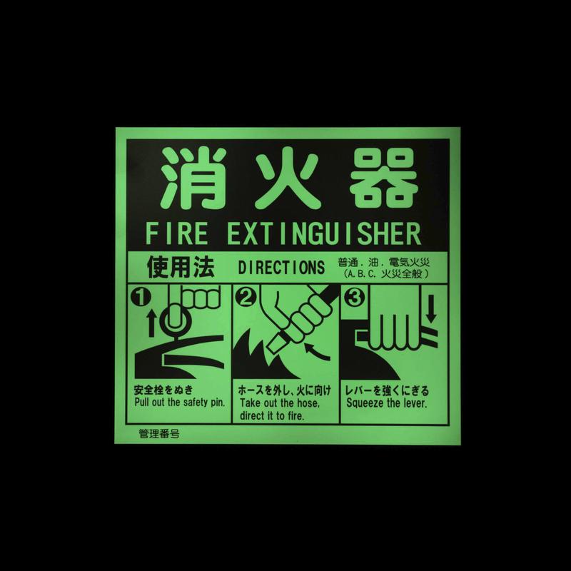 蓄光消防標識 [消火器 図入り] 230mm×250mm