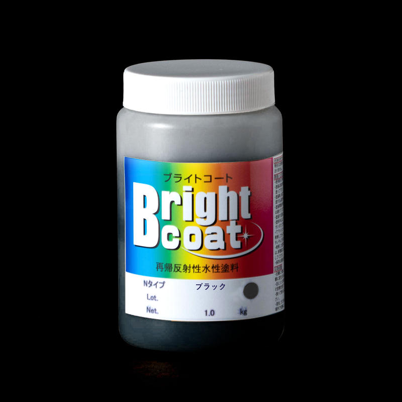 高輝度反射性水性塗料 ブライトコート 黒 Nタイプ 1Kg
