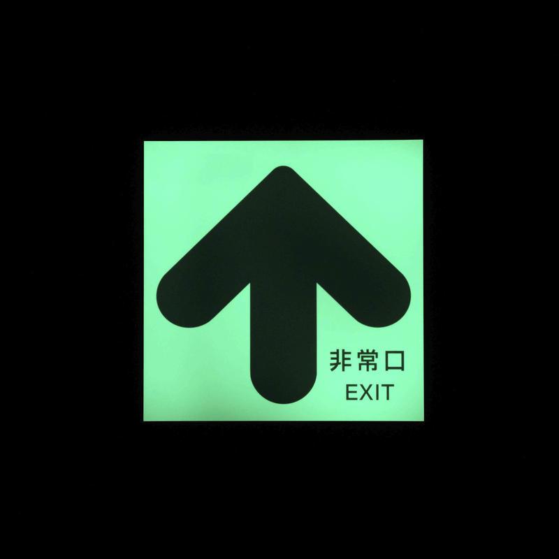 蓄光式矢印避難誘導標識 [矢印非常口標識] 120mm×120mm