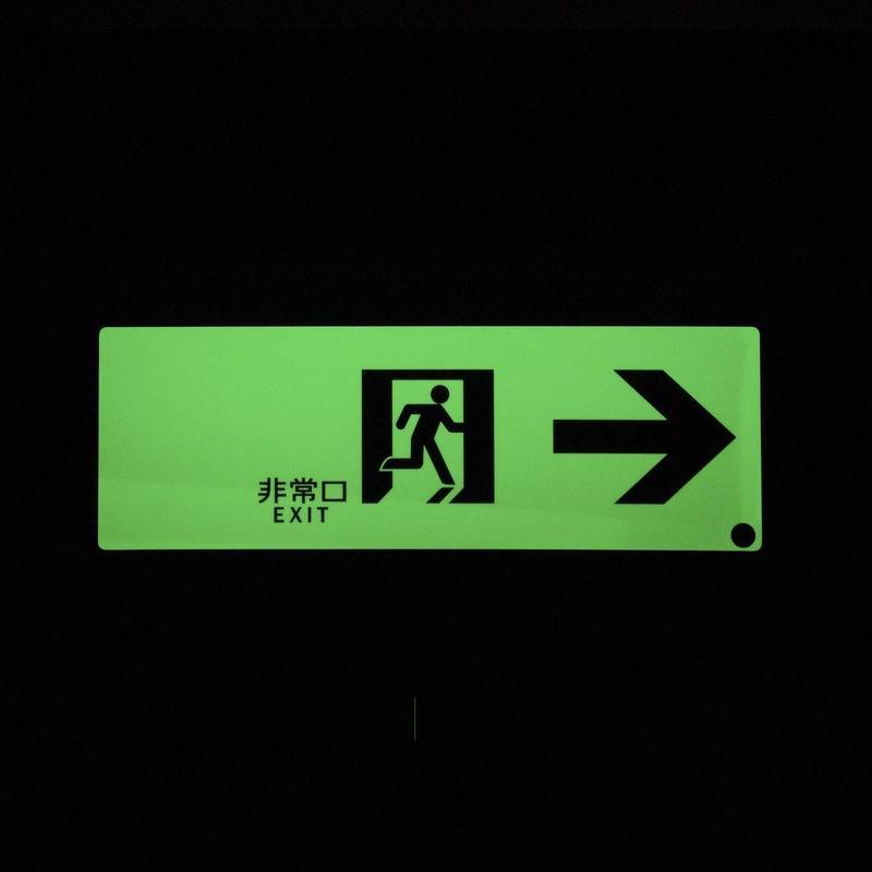 消防認定品 C200級 蓄光式通路誘導標識 100mm×300mm