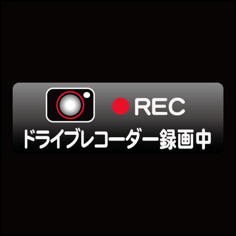 ドライブレコーダー録画中(黒) 反射マグネットシート 60mm×180mm