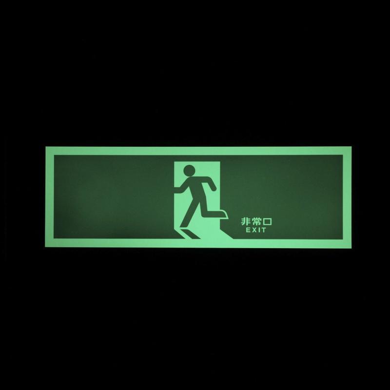 蓄光式避難誘導標識 120mm×360mm [←非常口→] [←非常口] [非常口→] [非常口]