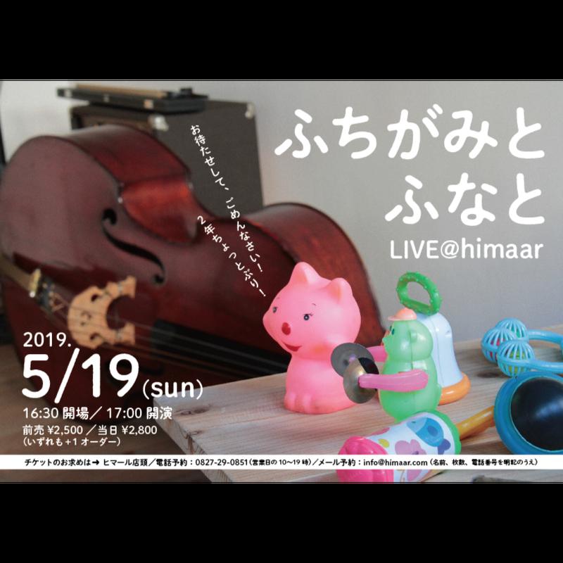 【5/19前売券】ふちがみとふなと LIVE@himaar