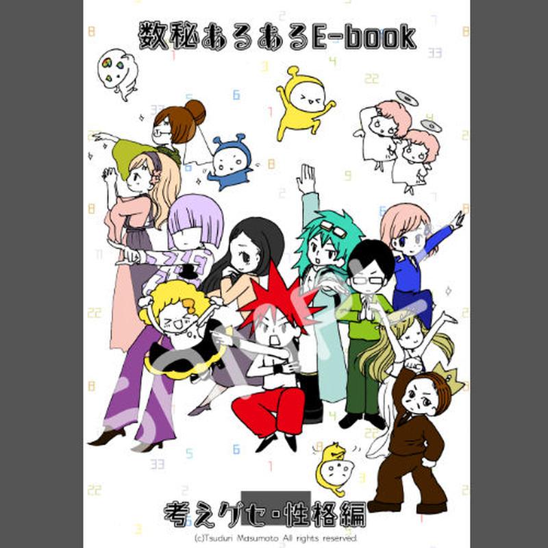 数秘あるあるE-book【考えグセ・性格編】