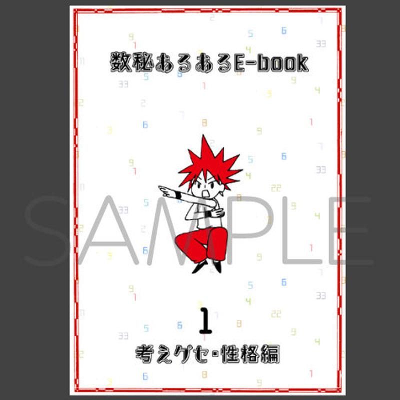 数秘あるあるE-book【考えグセ・性格編】≪1のみ≫