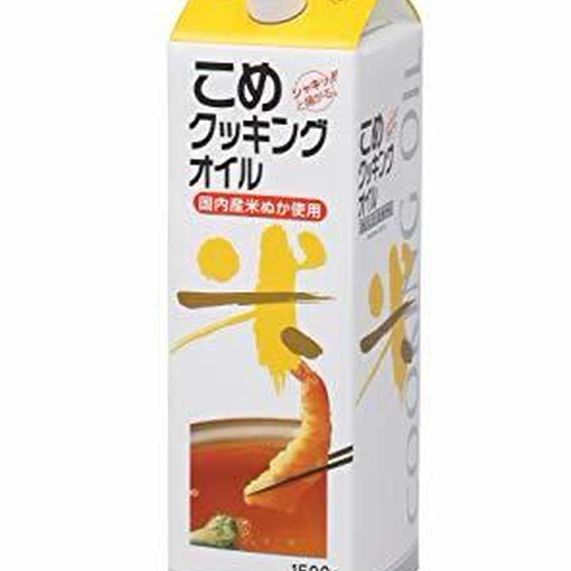 米ぬか100%使用の純国産こめ油「こめクッキングオイル」1500g