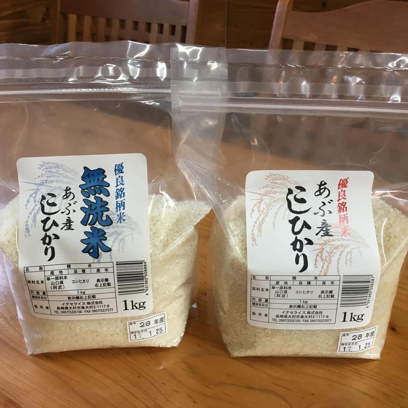 【お米の食べ比べセット】あぶ産こしひかりと無洗米のセット(1kg×2)