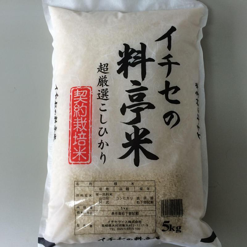 6月のおススメ【お米のプロが選んだこだわりのお米】イチセの料亭米 5kg