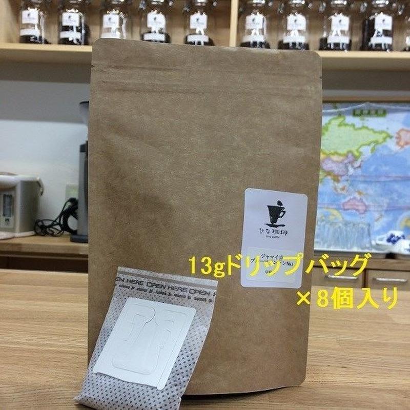 エチオピア・シダモW(深煎り)ドリップバッグ(13g×8個入り)