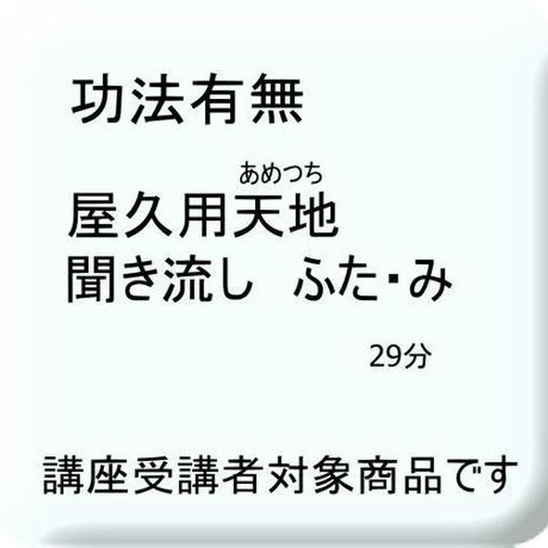 功法有無屋久用天地(あめつち)聞き流しふた・み