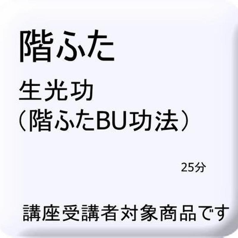 生光功(階ふた授訣)