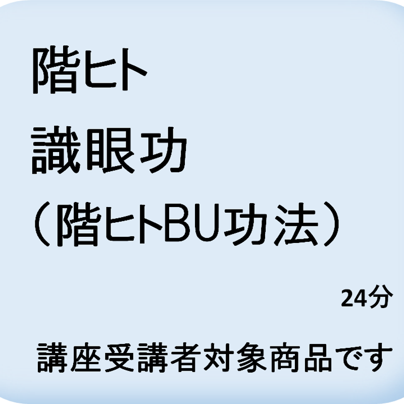 識眼功(階ヒト観訣)