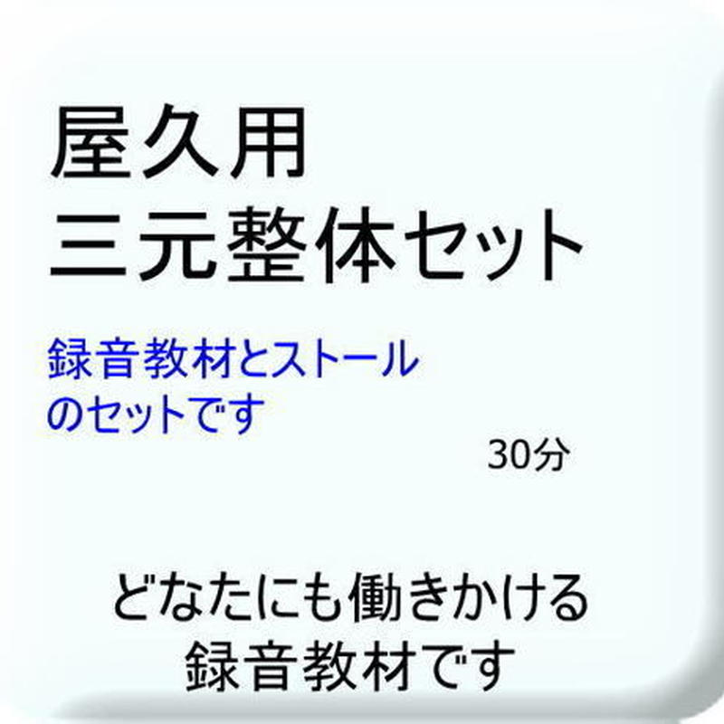 屋久用天地三元整体セット(録音教材+ストールのセット)