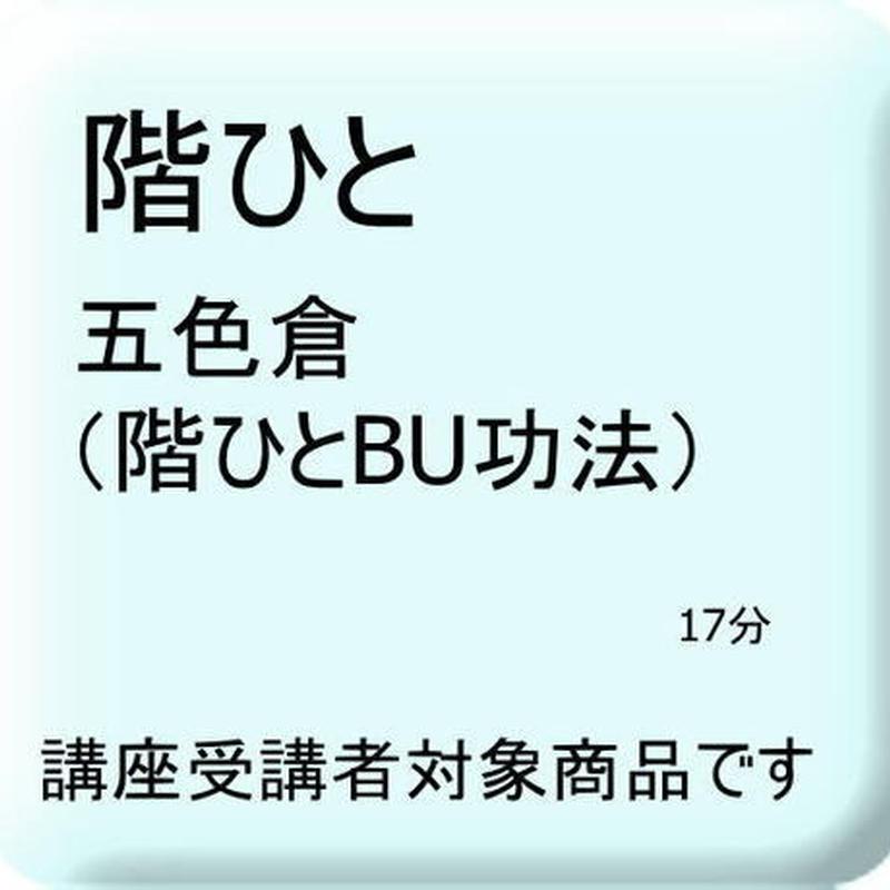 五色倉(階ひと画訣)