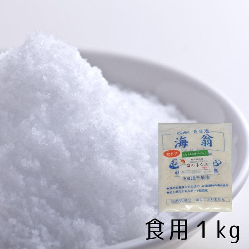 屋久用天地(あめつち) 海のまなみ 食用 1kg