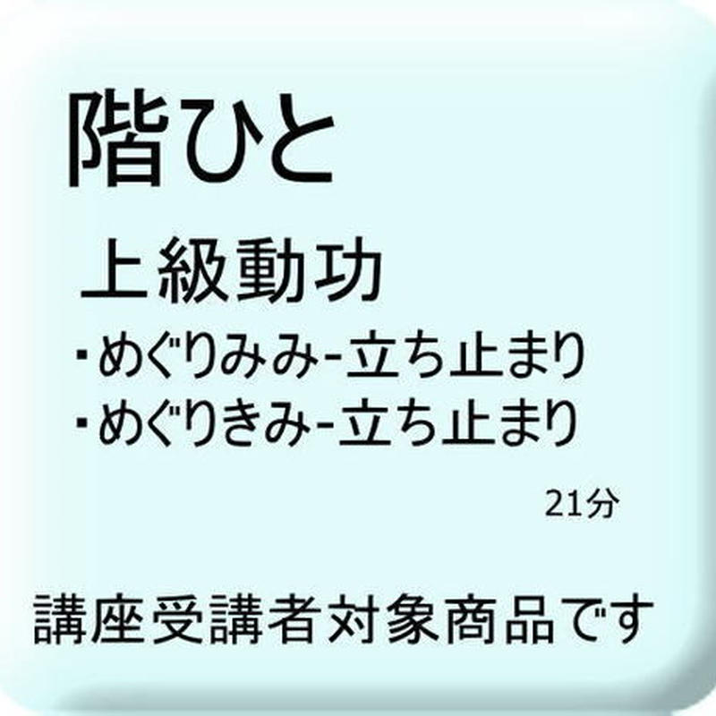 階ひと 上級動功(めぐりみみ・めぐりきみ-立ち止まり)