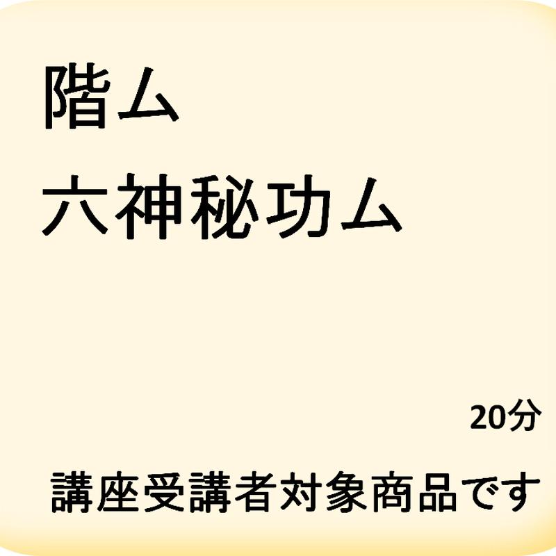 階ム 六神秘功ム