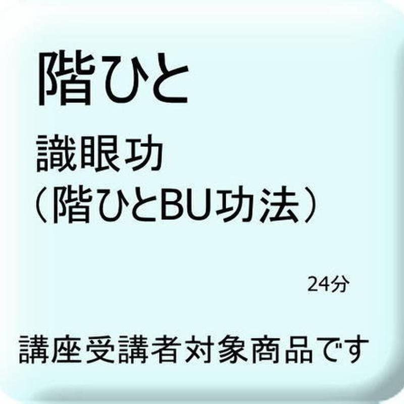識眼功(階ひと観訣)