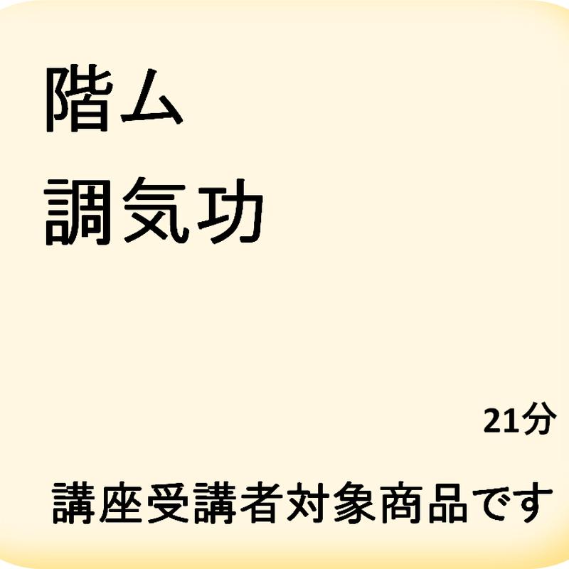 調気功(階ム授訣)
