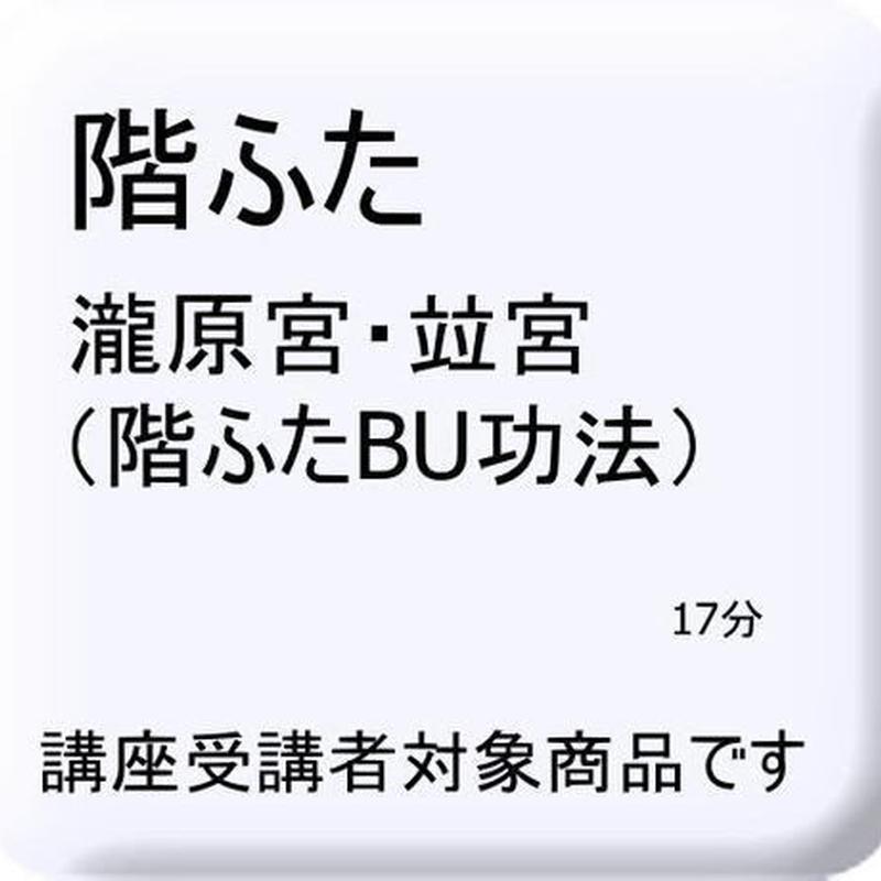 瀧原宮・竝宮(階ふた伝訣)
