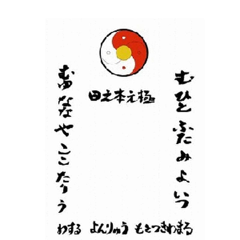 顕現図(A3)