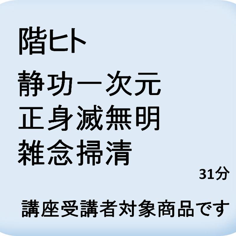 階ヒト 静功1次元 正身滅無明・雑念掃清