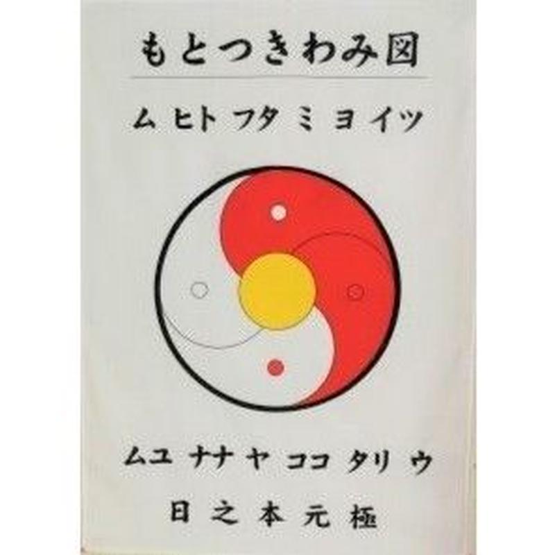 もとつきわみ図 (旗)陽