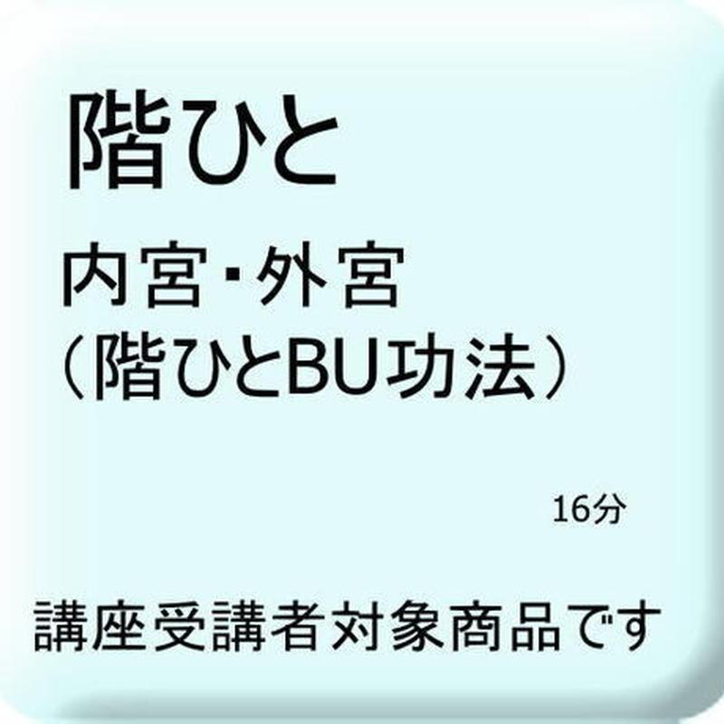 内宮・外宮(階ひと伝訣)