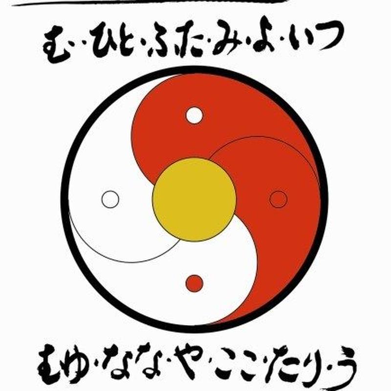 もとつきわみ図(A3)