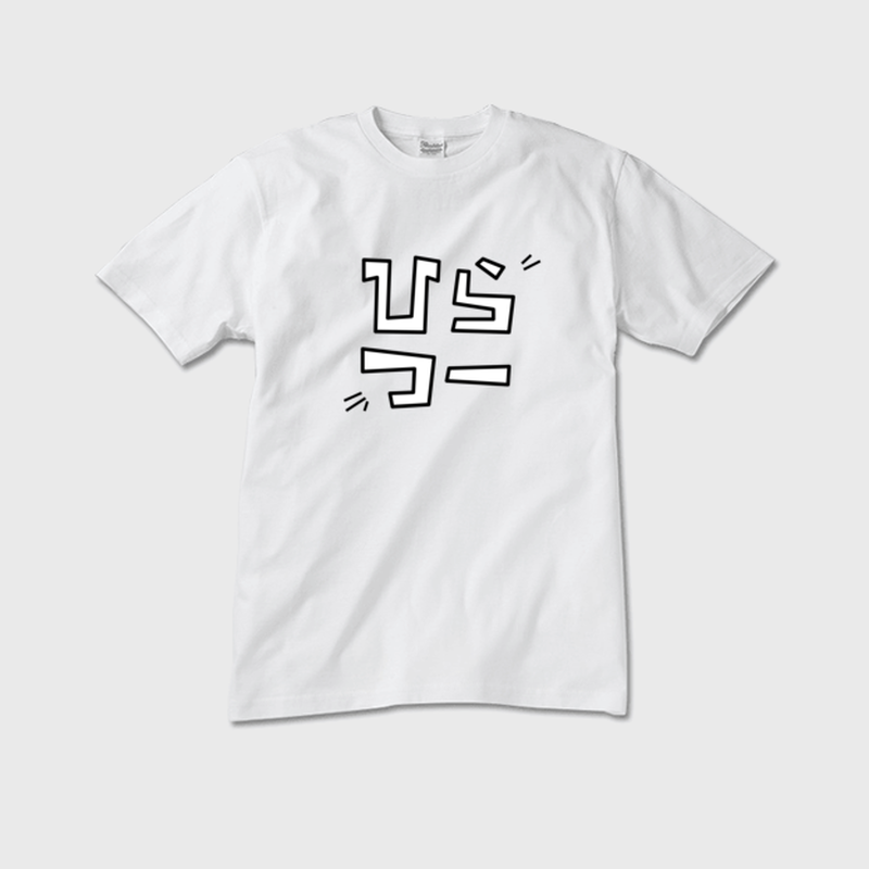 「ひらつー ロゴ」メンズTシャツ 白