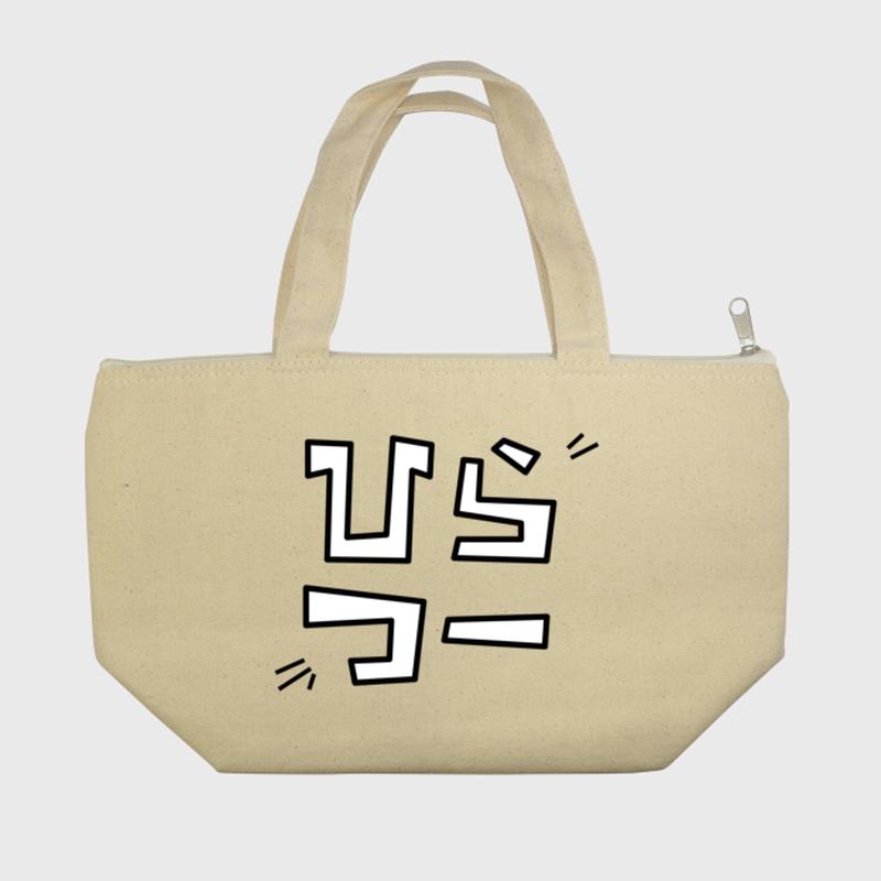 「ひらつー ロゴ」保冷ランチトートバッグ